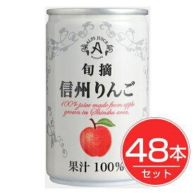 アルプス 信州 りんごジュース 160g×48本セット