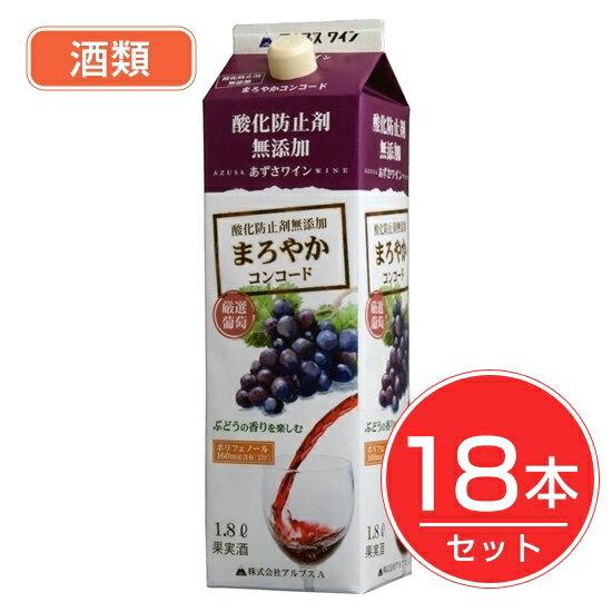 アルプス ワイン あずさワイン コンコード紙パック 1.8L×18本セット 酒類