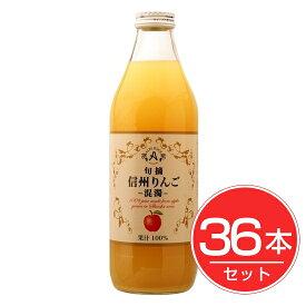 アルプス 信州 混濁りんごジュース 1L×36本セット