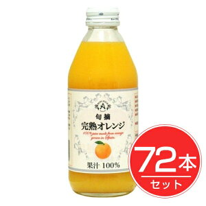 アルプス 完熟オレンジジュース 250ml×72本セット