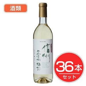 アルプス ワイン 信州無添加樽熟ワイン 白 720ml×36本セット 酒類