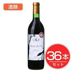 アルプス ワイン MDV 塩尻メルロー 720ml×36本セット 酒類