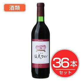アルプス ワイン 塩尻ワイン 赤 720ml×36本セット 酒類