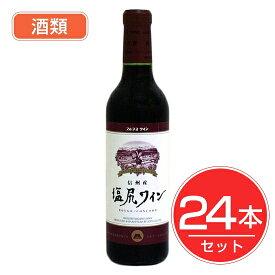 アルプス ワイン 塩尻ワイン 赤 ハーフボトル 360ml×24本セット 酒類