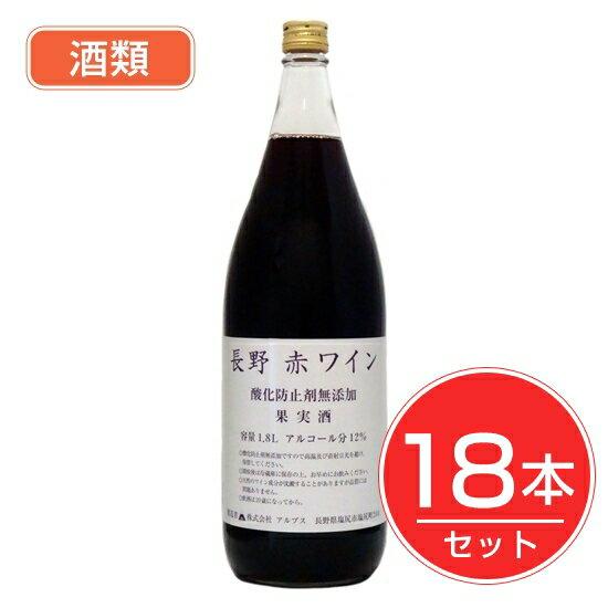 アルプス ワイン 無添加 長野ワイン 赤 1.8L×18本セット 酒類