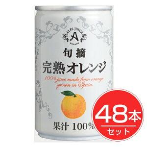 アルプス 完熟オレンジジュース 160g×48本セット