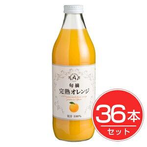 アルプス 完熟 オレンジジュース 1L×36本セット