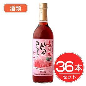 アルプス ワイン 無添加信州コンコード ロゼ 720ml×36本セット 酒類