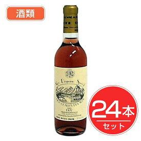 アルプス ワイン スペシャル ロゼ ハーフボトル 360ml×24本セット 酒類