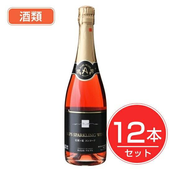 アルプス ワイン コンコードスパークリング ロゼ 720ml×12本セット 酒類