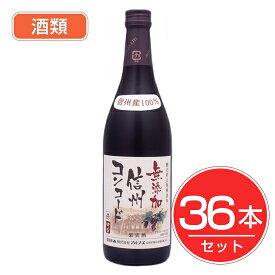 アルプス ワイン 無添加信州コンコード 720ml×36本セット 酒類