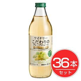 アルプス ワイナリー こだわりのグレープジュース 濃縮果汁還元100% ホワイト 1L×36本セット