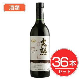 アルプス ワイン 無添加完熟コンコード 辛口 720ml×36本セット 酒類