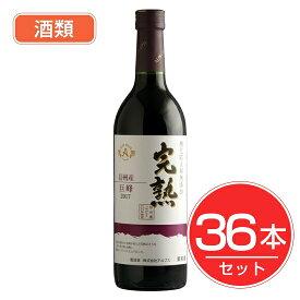 アルプス ワイン 無添加完熟巨峰 720ml×36本セット 酒類