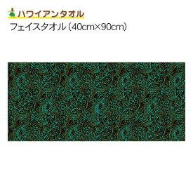 サラッとドライ ハワイアン フェイスタオル 40cm×90cm グリーン ASK-2SP-HTH-GRN - アスカ ※ネコポス対応商品