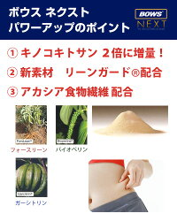 BOWSNEXT(ボウスネクスト)30包【コーワリミテッド】(3)