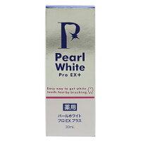 薬用パールホワイトプロEXプラス30ml【美健コーポレーション】※歯ブラシプレゼント付き(3)