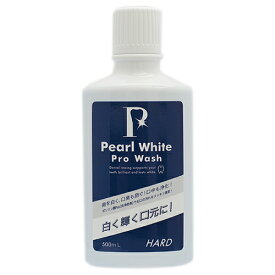 パールホワイト プロ ウオッシュ ハード 500ml - 美健コーポレーション