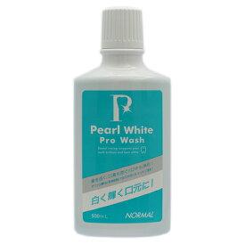 パールホワイト プロ ウオッシュ ノーマル 500ml - 美健コーポレーション