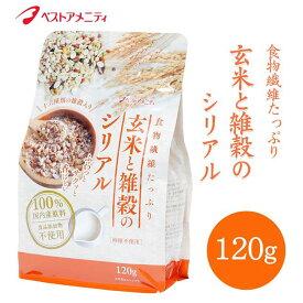 玄米と雑穀のシリアル 120g - ベストアメニティ