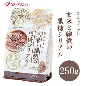 玄米と雑穀の黒糖シリアル 250g - ベストアメニティ
