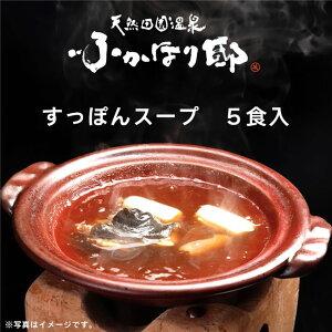 ふかほり邸 すっぽんスープ (すっぽん鍋) 180g×5袋 - ベストアメニティ