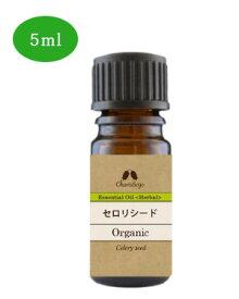 カリス オイル セロリーシード Organic 5ml (品番:5669) - カリス成城
