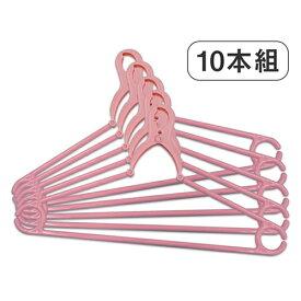 ネオクリップハンガー 10本組ピンク - コモライフ