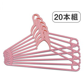 ネオクリップハンガー 20本組ピンク - コモライフ