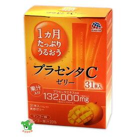 1ヵ月たっぷりうるおう プラセンタCゼリー マンゴー味 10g×31本入 - アース製薬 [美容ゼリー][プラセンタゼリー]