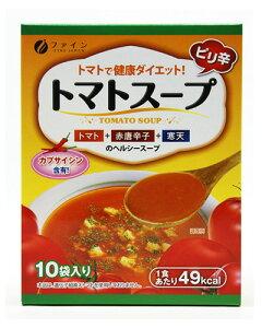 トマトスープ 10袋  - ファイン