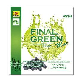 ファインラボ ファイナルグリーン 300g - ファインラボ [FINELAB]