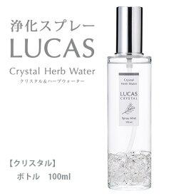 ルカス LUCAS 浄化スプレー クリスタル ボトル 100ml - フォレストブルー