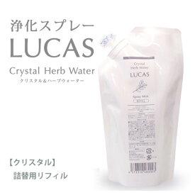 ルカス LUCAS 浄化スプレー クリスタル 詰め替え用リフィル 250ml - フォレストブルー ※ネコポス対応商品