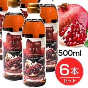 プロが選んだスーパープレミアムザクロ酢 500ml×6本セット - ファイブイーライフ  [柘榴酢/飲む酢]
