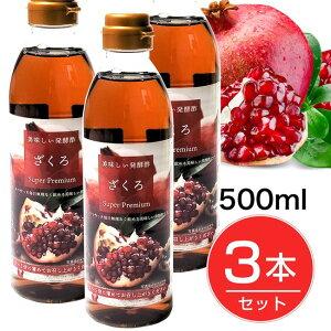 プロが選んだスーパープレミアムザクロ酢 500ml×3本セット - ファイブイーライフ  [柘榴酢/飲む酢]