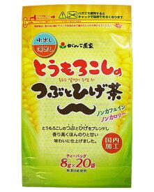 とうもろこしの粒とひげ茶 ティーバッグ 20包 - がんこ茶家