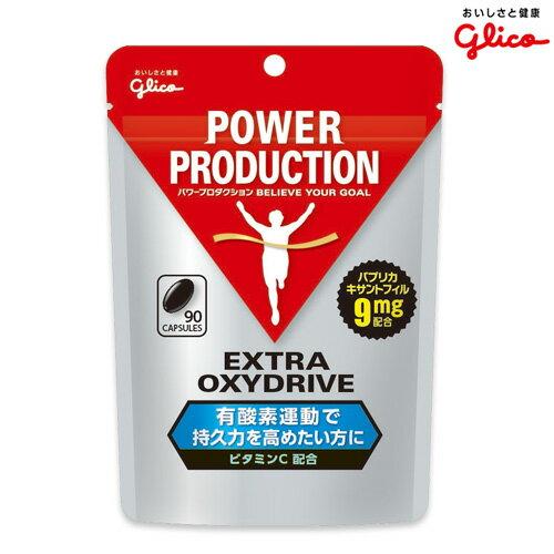 グリコ パワープロダクション オキシドライブ サプリメント 90粒 - グリコ