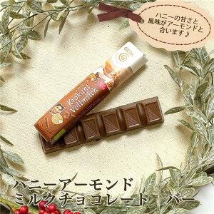 ゲパ GEPA ビオ ハニーアーモンド ミルクチョコレート バー 45g - おもちゃ箱  [オーガニックチョコ]