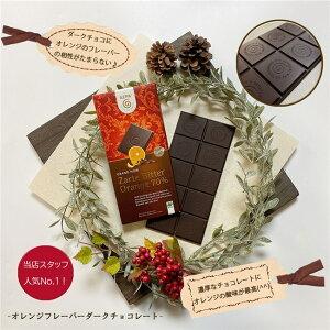 ゲパ GEPA グランノワール ビオ オレンジフレーバーダークチョコレート 100g - おもちゃ箱