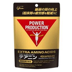 グリコ パワープロダクション エキストラアミノアシッド テアニン 42粒 [機能性表示食品] - グリコ