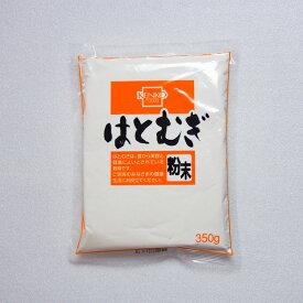 はとむぎ粉末 350g  - 健康フーズ