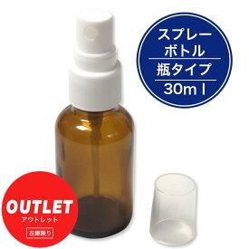 スプレーバイアル褐色 (スプレーボトル) 30ml - 彩生舎