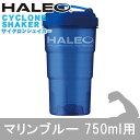 HALEO(ハレオ) サイクロンシェイカー マリンブルー 750ml - ボディプラスインターナショナル
