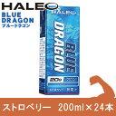 HALEO (ハレオ) ブルードラゴン ドリンク ストロベリー 200ml×24本セット - ボディプラスインターナショナル [カゼインプロテイン]