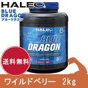 HALEO(ハレオ) ブルードラゴンアルファ ワイルドベリー 2kg - ボディプラスインターナショナル [カゼインプロテイン]