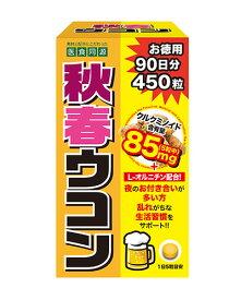 秋春ウコン 450粒 - 医食同源ドットコム