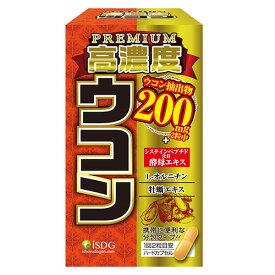 PREMIUM高濃度ウコン 60粒 - 医食同源ドットコム
