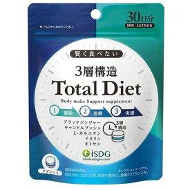 3層構造 Totaldiet 90粒 - 医食同源ドットコム