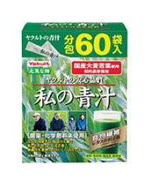 私の青汁 4g×60袋 - ヤクルトヘルスフーズ